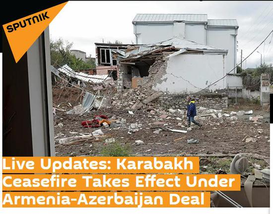 亚美尼亚和阿塞拜疆在莫斯科达成的停火协议生效