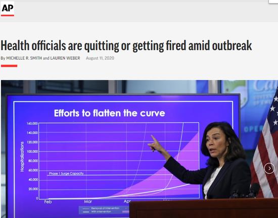 4月份以来,数十名卫生公共部门负责人遭排挤(美联社报道截图)