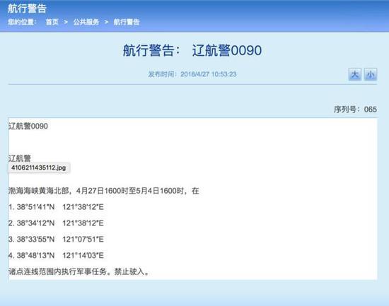 渤海海峡黄海北部有军事任务 4月27日青春失乐园所有插曲