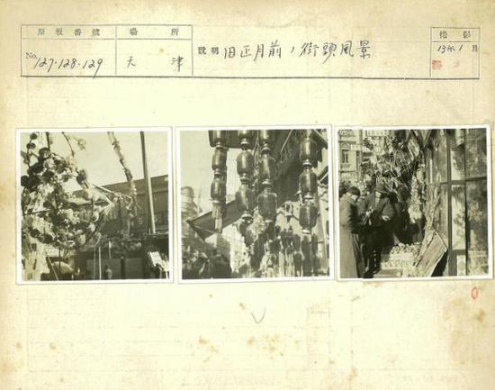▲《华北交通写真》展览中的一组照片
