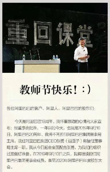 ▲马云发布的公开声明部分内容截图