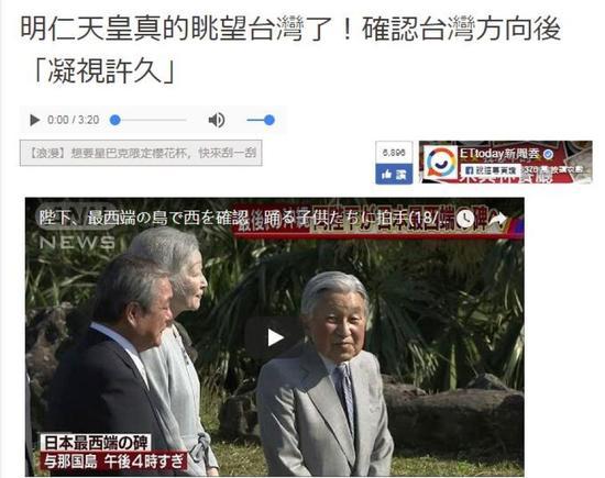 """台湾""""东森新闻云""""网站29日截图。"""