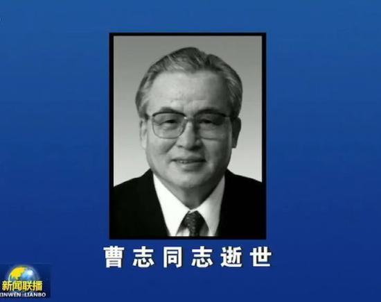 杏悦代理:人大常委会副委员长曹志逝世杏悦代理图片
