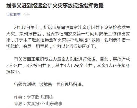 山东省委书记刘家义赶到招远金矿火灾事故现场指挥救援图片