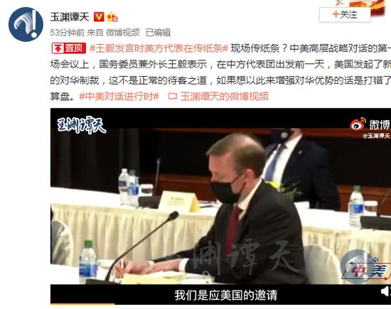 王毅发言时,美方代表在传纸条图片