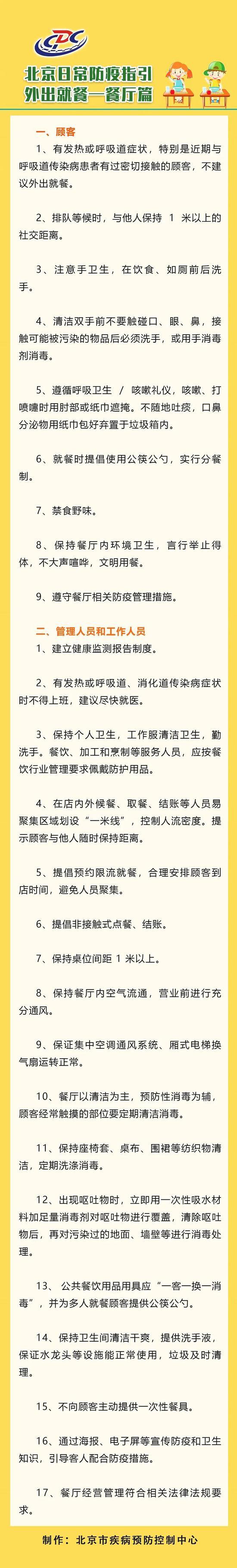 北京疾控发布餐厅防疫指引:实行分餐制、禁食野味图片