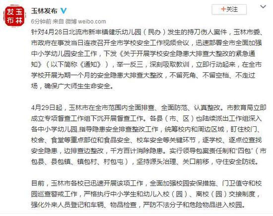 广西玉林市委市政府回应北流市幼儿园持刀伤人案件