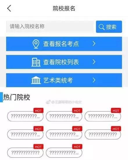 """2019届艺考生晒出的""""艺术升""""报名通道截图"""