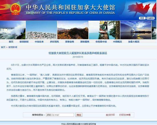 <b>中国驻加大使馆:再次敦促加方停止干涉香港事务|暴力</b>