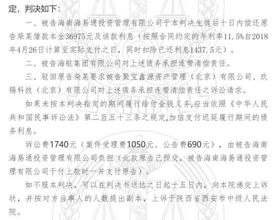 (2019)陕0103民初9225号判决结果 图片来源:中国裁判文书网截图