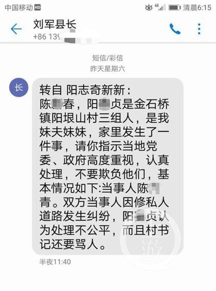 邵阳:区委副书记短信给县长 求认真处理妹妹