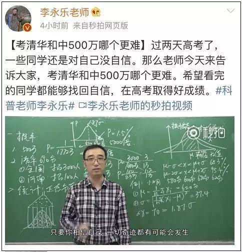 来看看人大附中李永乐老师的计算视频