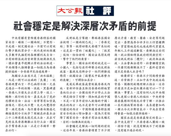 《大公报》发表社论文章