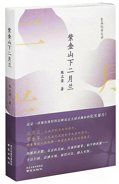 记录悲怆历史 江苏推多种反映南京大屠杀历史图书