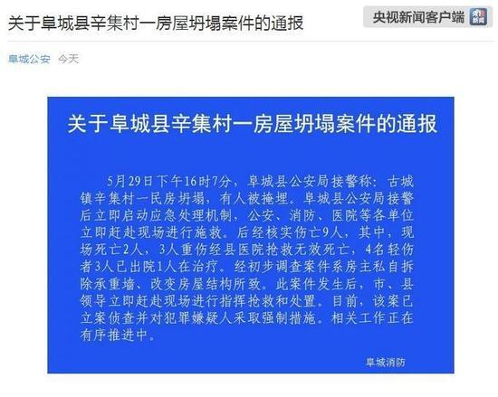 河北衡水村民私拆承重墙 房屋倒塌致5死4伤