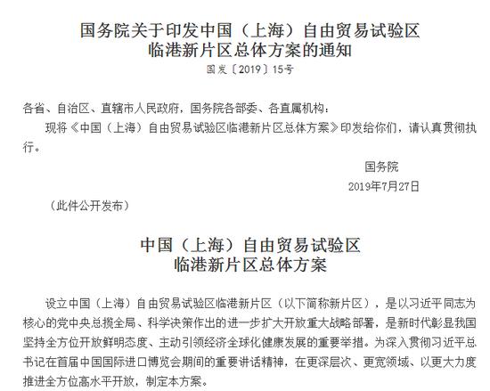 房产政策有变 上海自贸区临港新片区创新力有多大|临港|上海自贸区