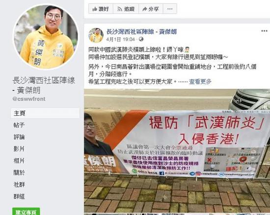 蓝冠官网香港反对派借蓝冠官网疫辱国不能忍图片