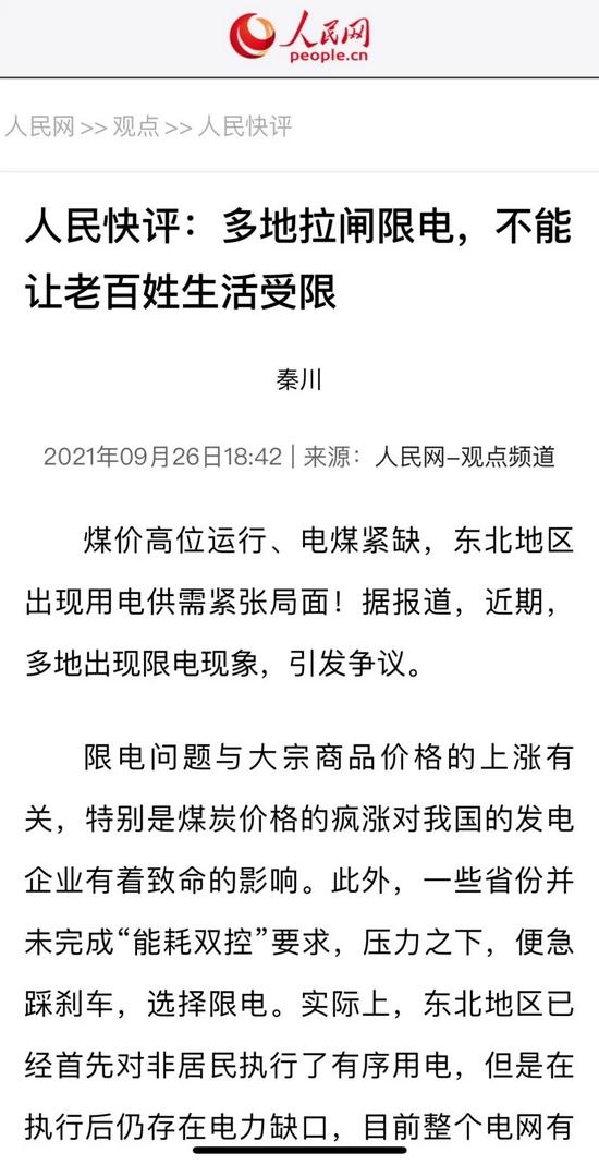 人民快评(图/网络)