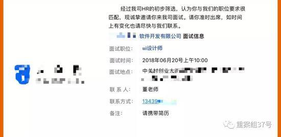 ▲求职者收到北京一家软件开发公司的面试通知,其实是前往菲律宾从事赌博软件开发。网络截图