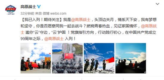 股票配资,西藏军区开通股票配资微博边关有图片