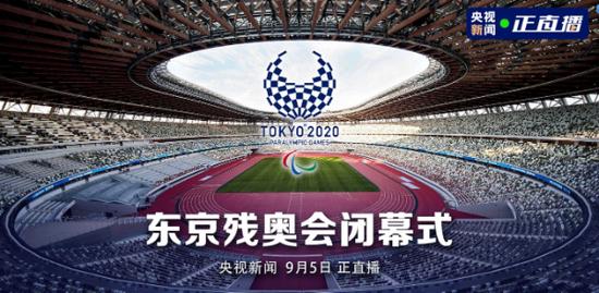 9月5日19时 东京残奥会举行闭幕式