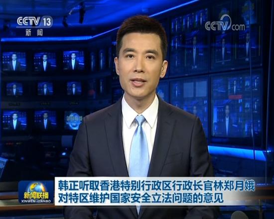 韩正会见林郑月娥,认真听取特区政府的意见图片