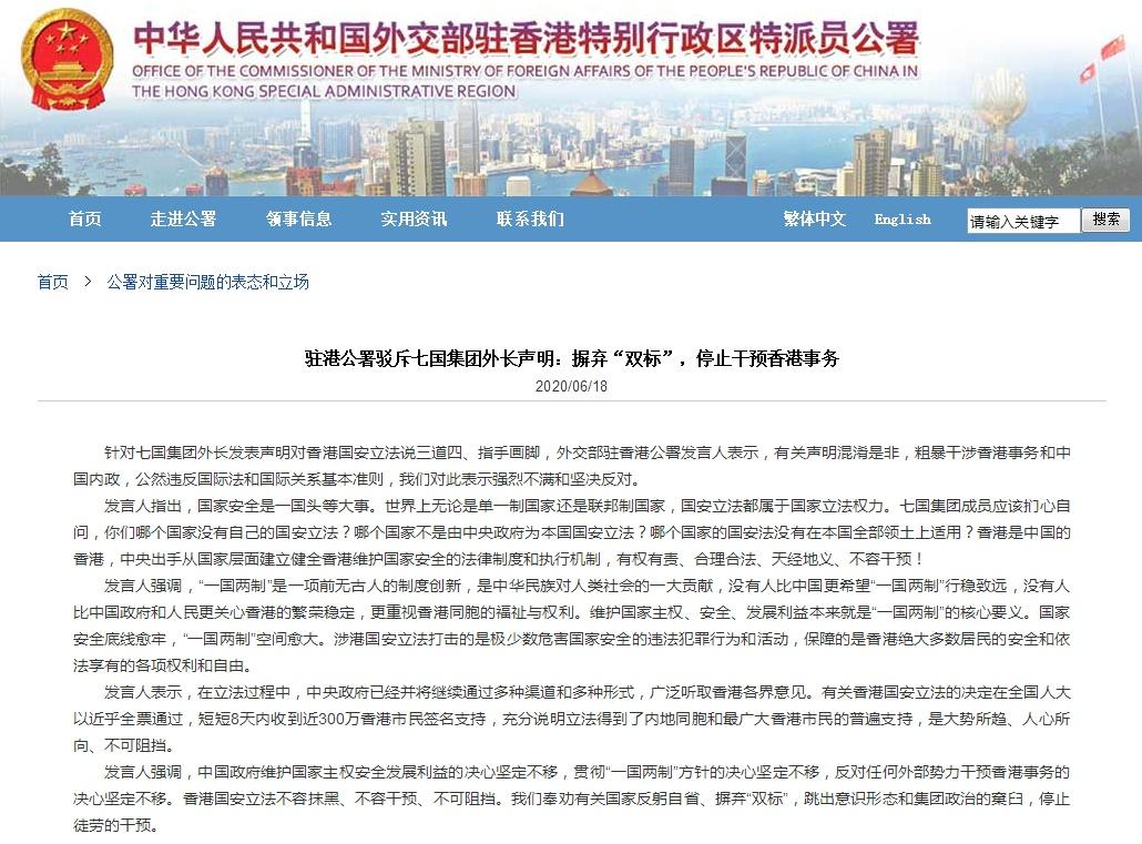 驻港公署驳斥七国集团外长声明:停止干预香港事务图片