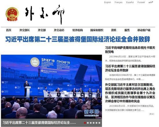 ▲中国外交部官网