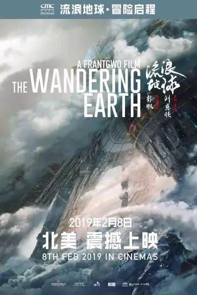 ▲美国AMC影院网站上的《流浪地球》海报