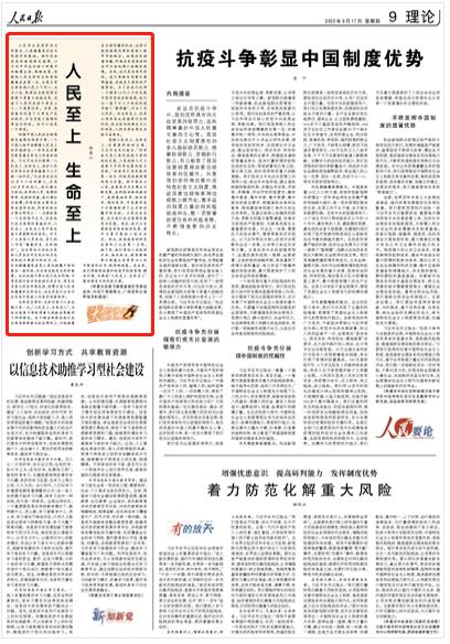 《人民日报》(2020年09月17日第09版)