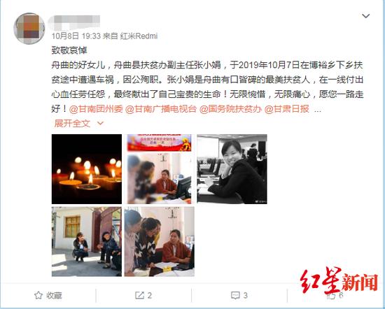 张小娟亲人所发的悼念微博
