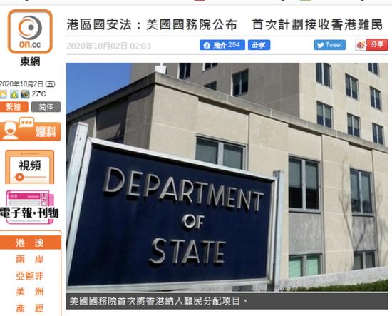 港媒爆料:美国务院公布难民接收计划 香港首次被纳入图片