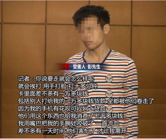 见女网友被拘禁、抢劫