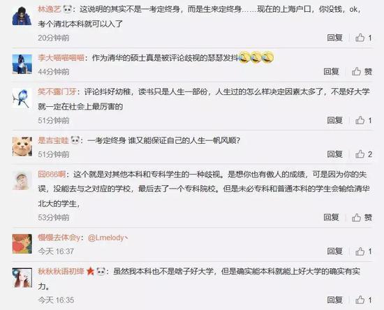 网友争论北大、清华应届本科毕业生落户上海政策