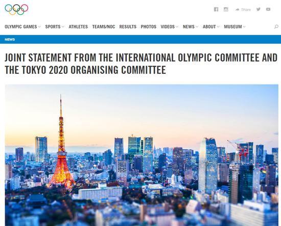 圖片來源於國際奧林匹克委員會官網截圖