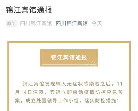 涉疫情宾馆停业,四川省省长提4点要求守好防线图片
