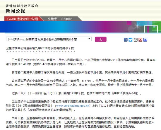 香港新增9例确诊病例 其中1例为76岁出租车司机图片