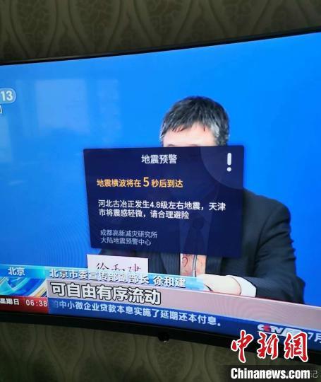 杏悦:级地震部分北京天津民众杏悦提前图片