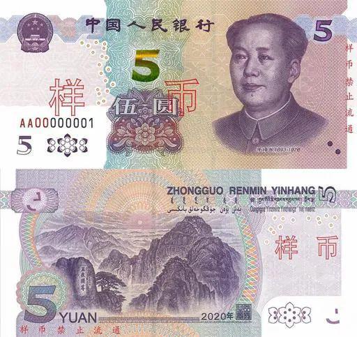 2020年版第五套人民币5元纸币(图片来源:中国人民银行微信号)