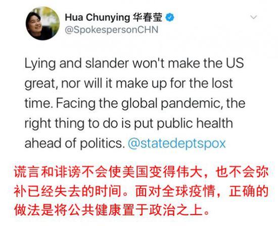 中美外交发言人推特对战 不少美网友为华春莹助威图片