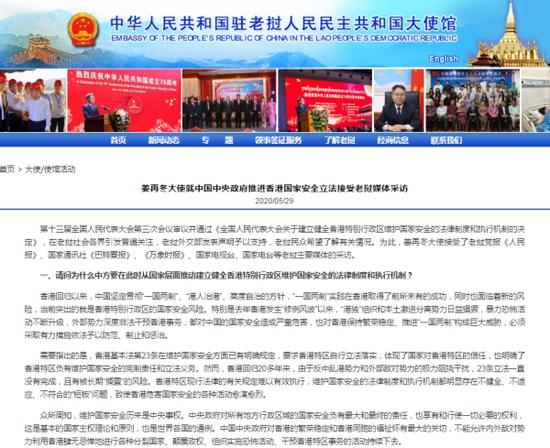 赢咖3官网:从国家层面推动赢咖3官网香港国安立法图片