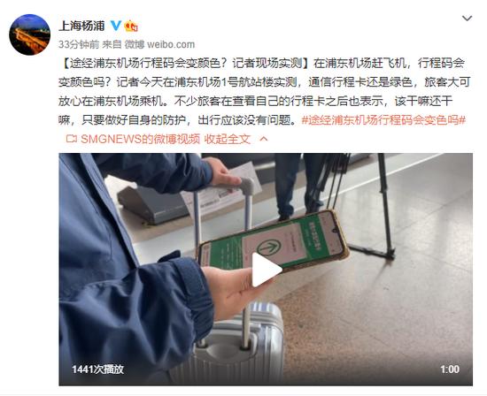在浦东机场赶飞机,行程码会变色吗?媒体:经实测,通信行程卡是绿色图片