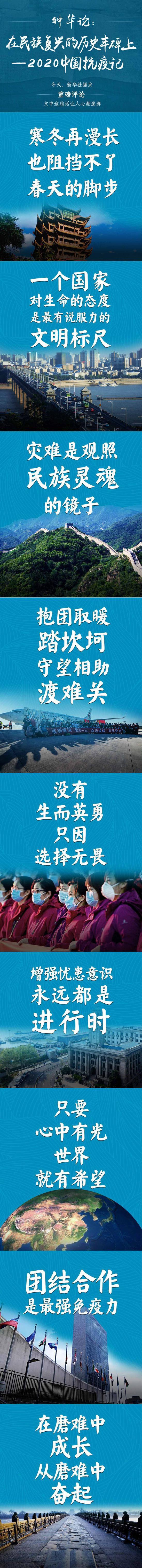 天富:钟华论在民族复兴的历史丰天富图片