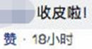 澳门网友回击香港反对派挑唆:别在澳门搞事