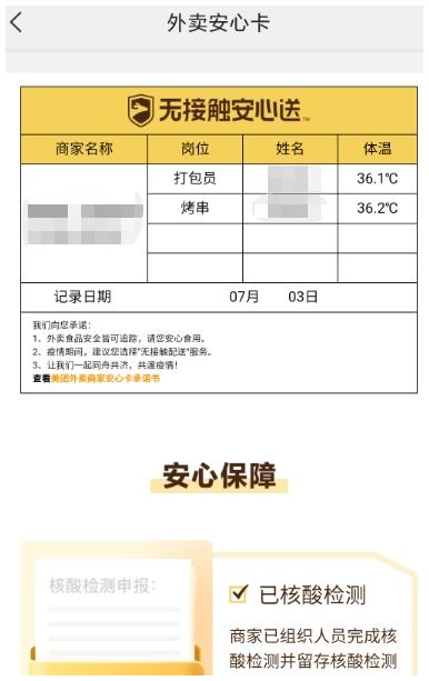 杏悦娱乐:企员杏悦娱乐工核酸证明可上传外卖平台图片