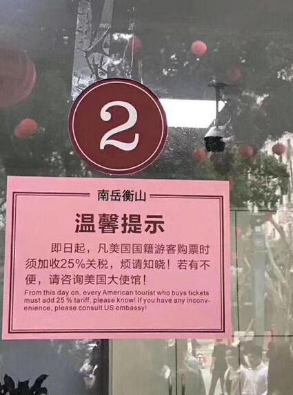网传美国人去南岳购门票需加收25%关税,官方已辟谣。图/受访者提供