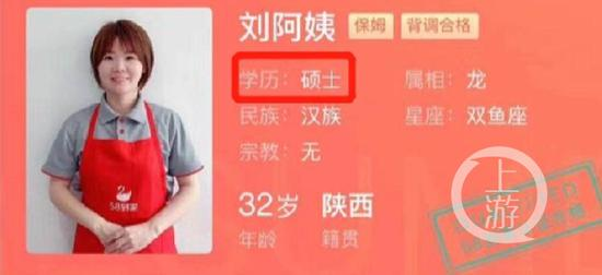 [天富]网红保姆已谈好月薪2万天富元以上从事家政不图片