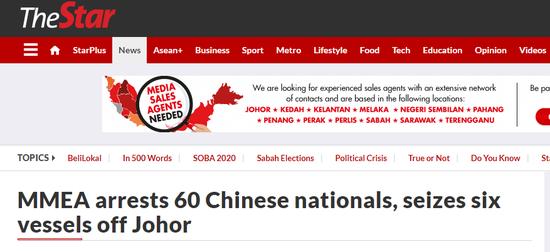 外媒称马来西亚扣留6艘中国渔船60名渔民 中使馆回应图片