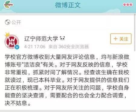 厦门大学官方微博在21日18:20分发表声明: