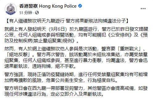 香港警方脸书发文